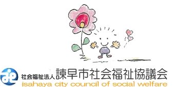 社会福祉法人 諫早市社会福祉協議会